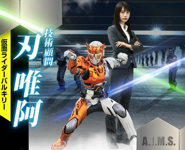 假面骑士01全角色设定公开 或人:我爹是人工智能 我爷爷是奥父